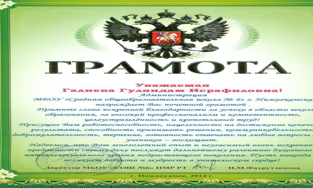 https://edu.tatar.ru/upload/diploma/343815.jpg