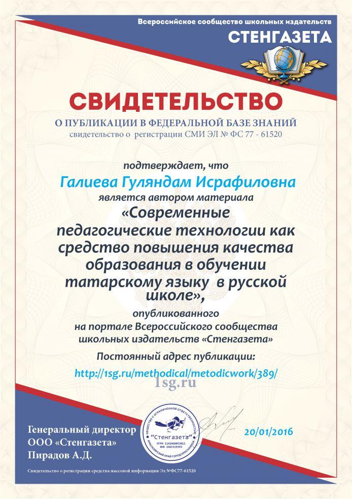 C:\Users\Эльвира Исмагиловна\Desktop\дипломы Галиевой Г за 1-п. 2014\ПУБЛИКАЦИЯ.jpg