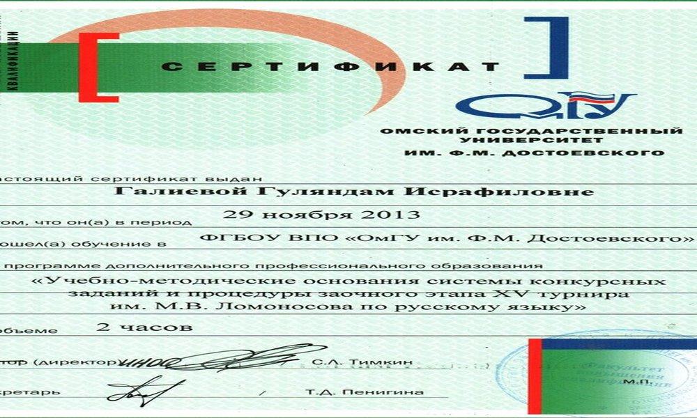 https://edu.tatar.ru/upload/diploma/343442.jpg