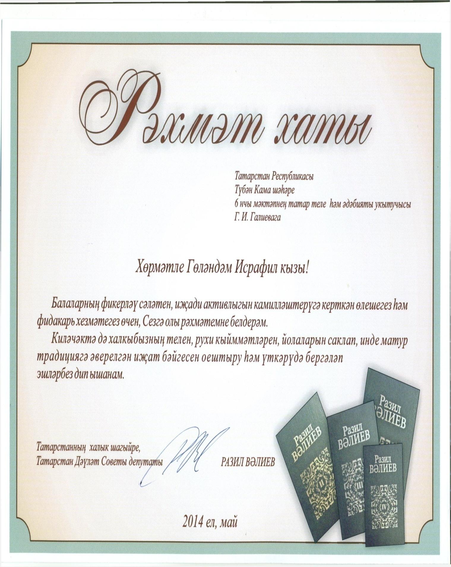 I:\дипломы\Рәхмәт хаты Валиева Р.jpg