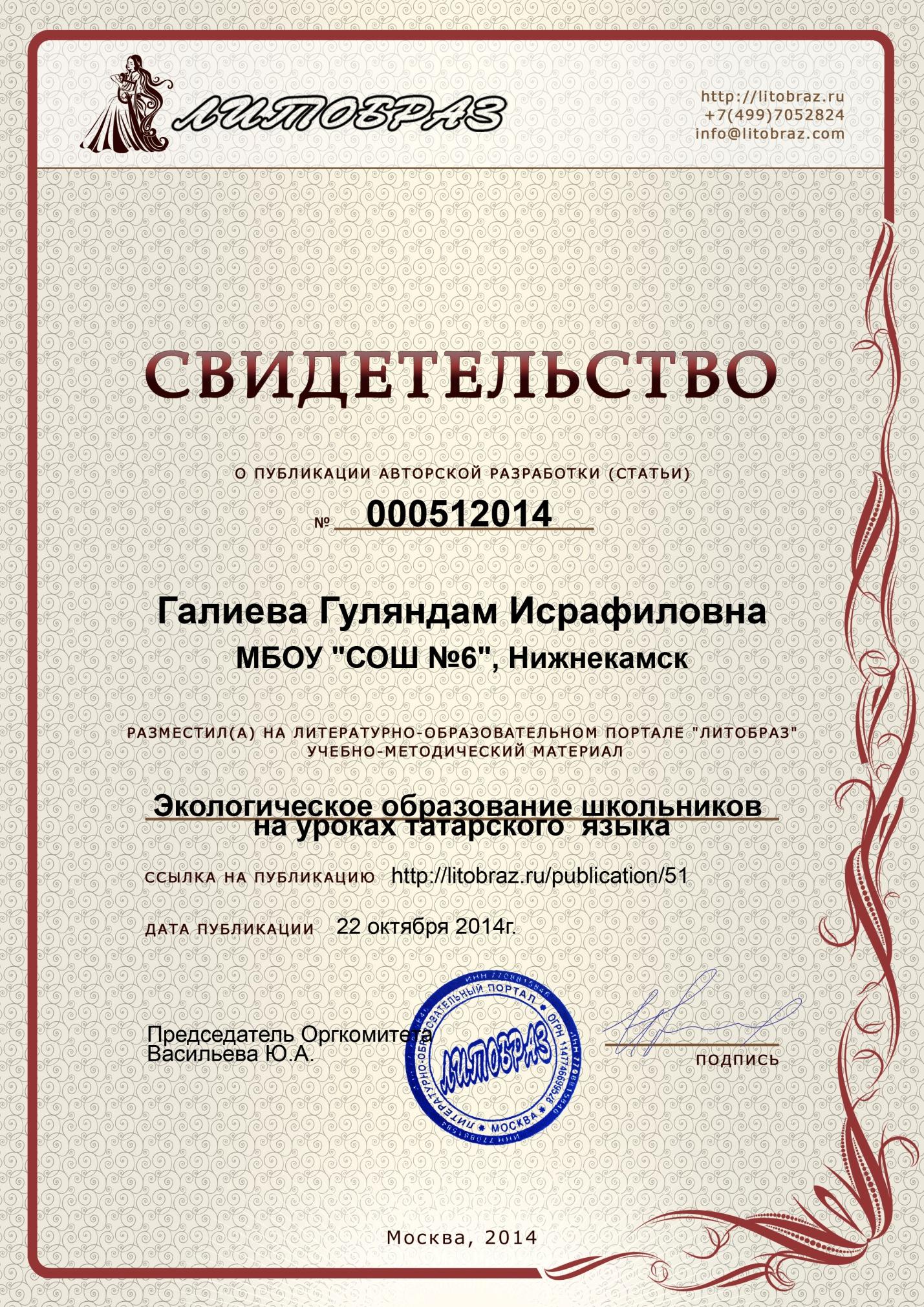 C:\Users\Эльвира Исмагиловна\Desktop\дипломы Галиевой Г за 1-п. 2014\свидетельство.jpg