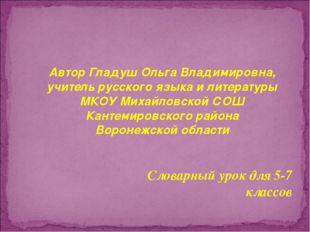 Словарный урок для 5-7 классов Автор Гладуш Ольга Владимировна, учитель русск