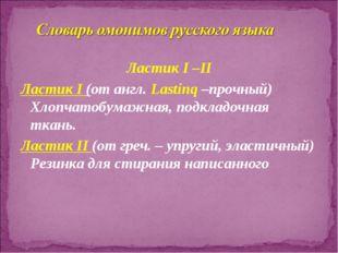 Ластик I –II Ластик I (от англ. Lastinq –прочный) Хлопчатобумажная, подкладоч