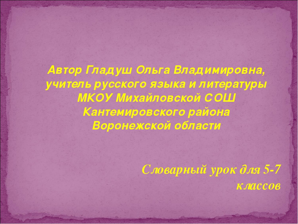 Словарный урок для 5-7 классов Автор Гладуш Ольга Владимировна, учитель русск...
