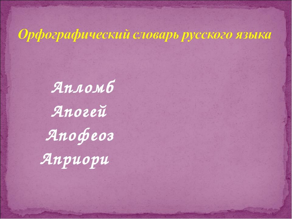 Апломб Апогей Апофеоз Априори