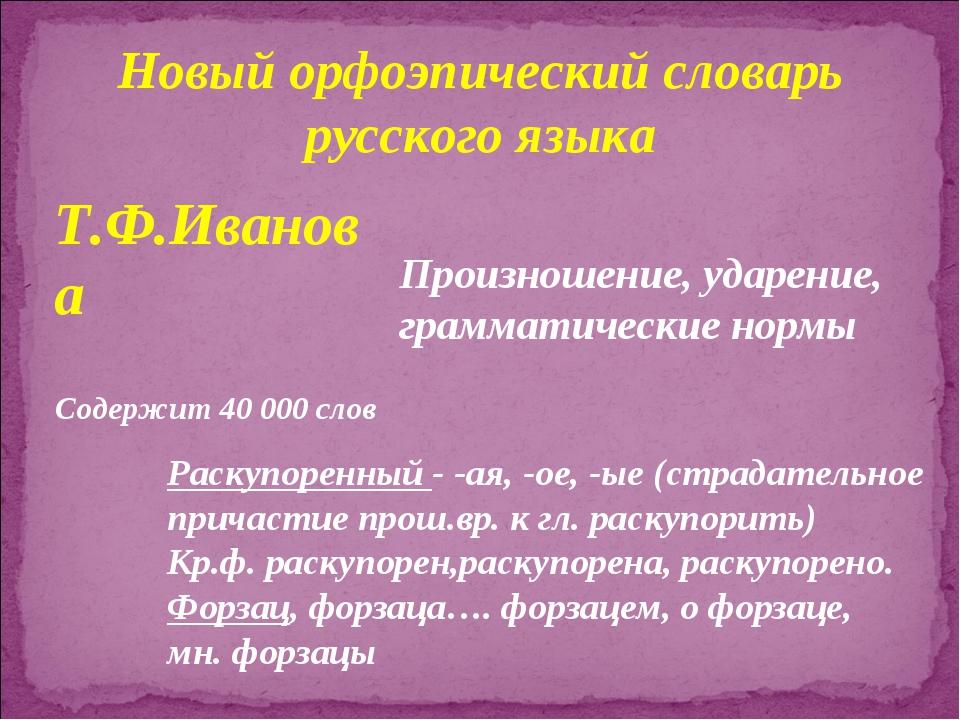 Новый орфоэпический словарь русского языка Т.Ф.Иванова Произношение, ударение...