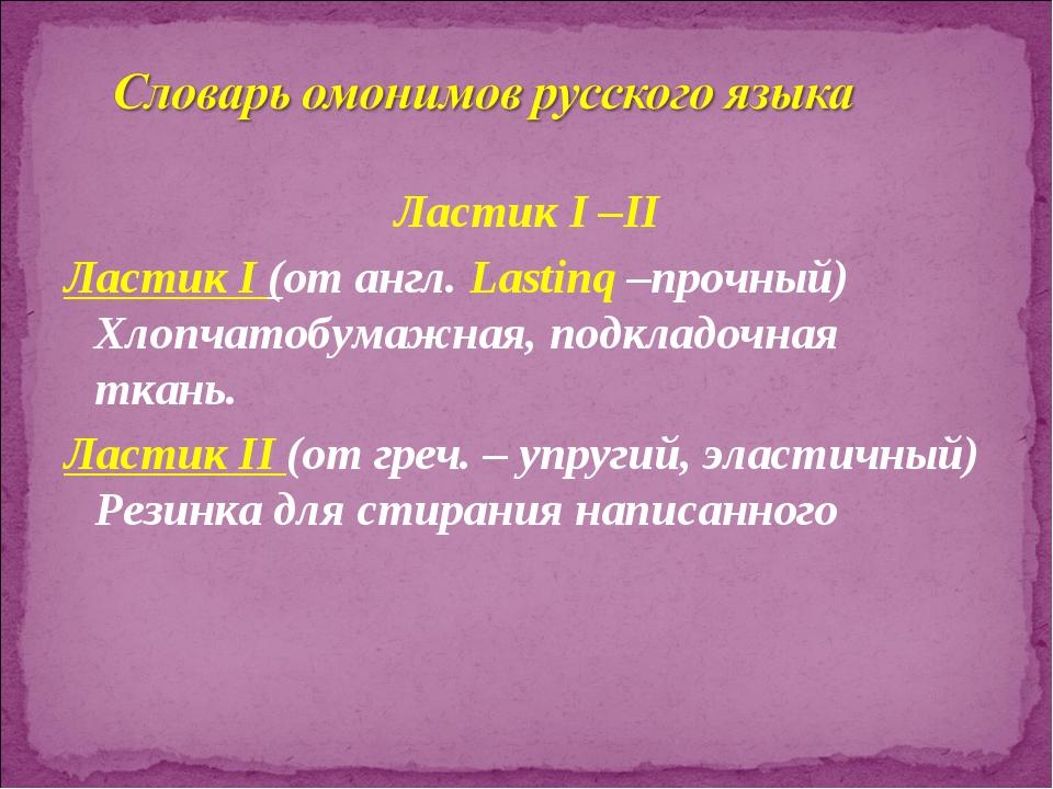 Ластик I –II Ластик I (от англ. Lastinq –прочный) Хлопчатобумажная, подкладоч...