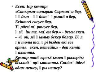 Есеп: Бір кемпір: «Сапырып-сапырып Сарманға бер, Құйып – құйып Құрманға бер,