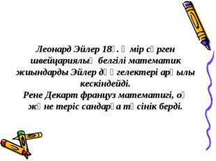 Леонард Эйлер 18ғ. Өмір сүрген швейцариялық белгілі математик жиындарды Эйлер