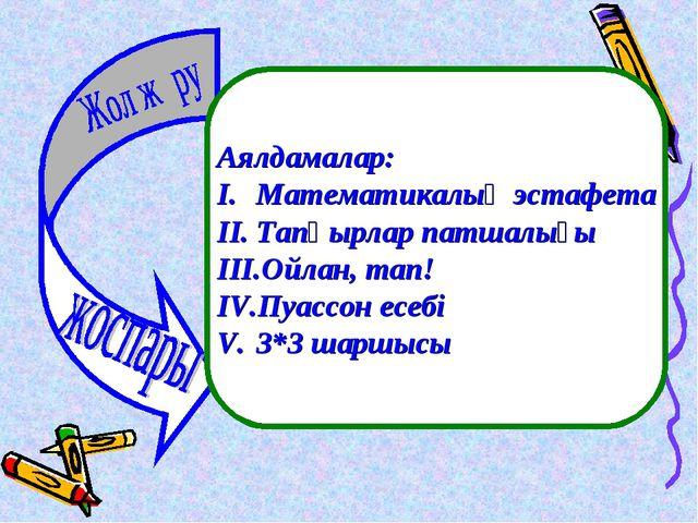 Аялдамалар: Математикалық эстафета Тапқырлар патшалығы Ойлан, тап! Пуассон ес...