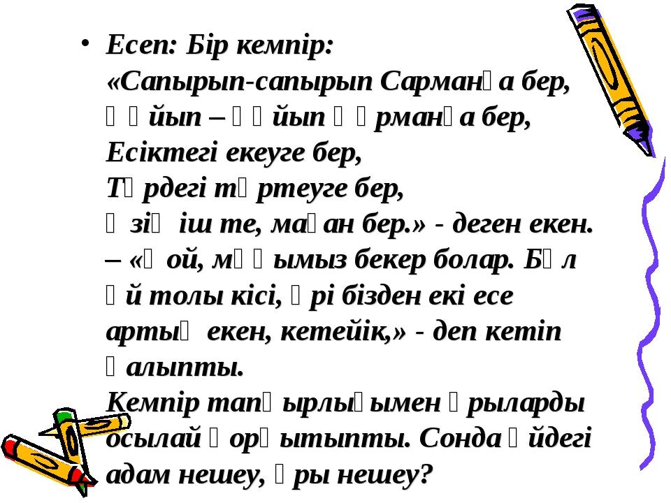 Есеп: Бір кемпір: «Сапырып-сапырып Сарманға бер, Құйып – құйып Құрманға бер,...