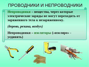 Непроводники – вещества, через которые электрические заряды не могут переходи