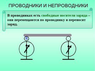 В проводниках есть свободные носители заряда – они перемещаются по проводнику