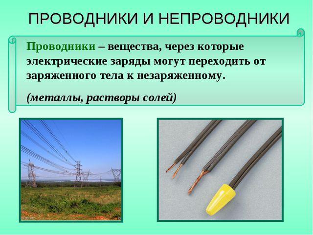Проводники – вещества, через которые электрические заряды могут переходить от...