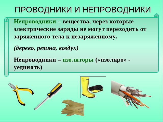 Непроводники – вещества, через которые электрические заряды не могут переходи...