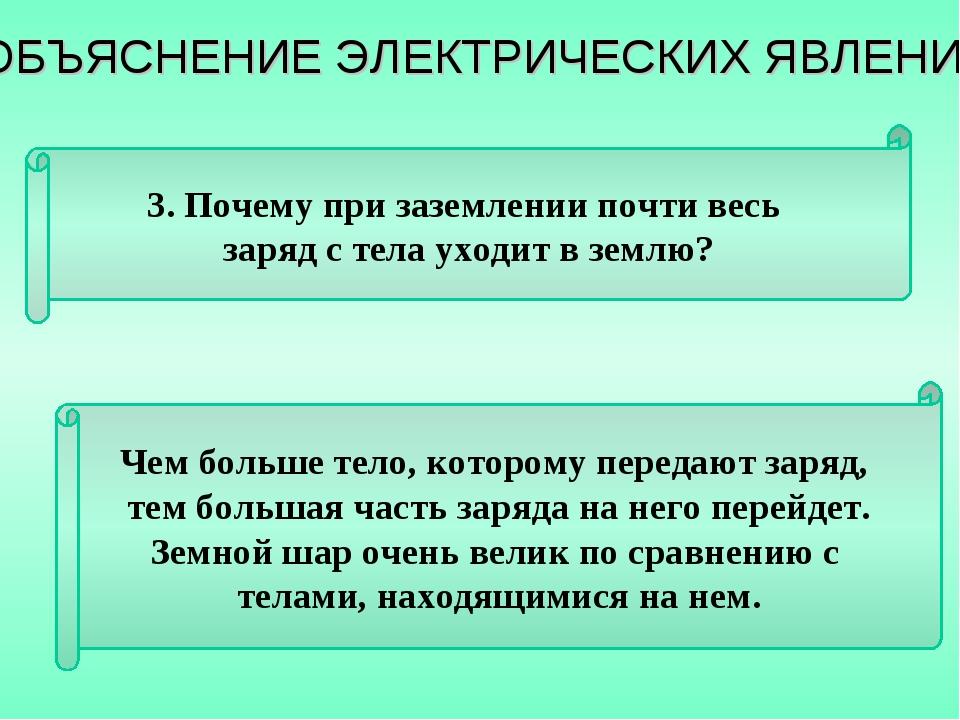 3. Почему при заземлении почти весь заряд с тела уходит в землю? Чем больше т...
