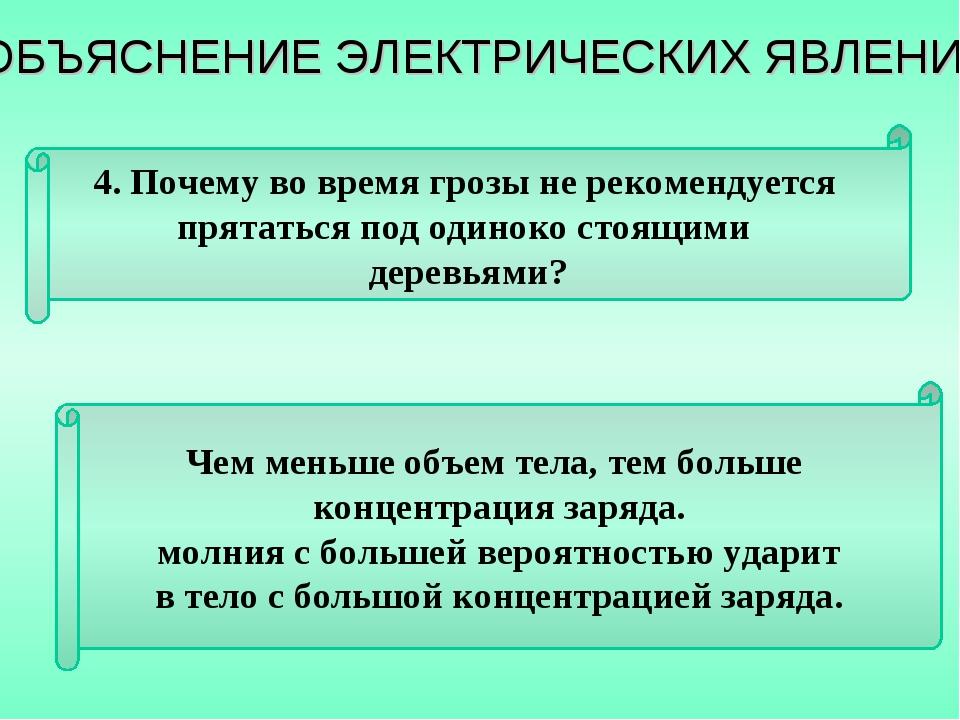 4. Почему во время грозы не рекомендуется прятаться под одиноко стоящими дере...