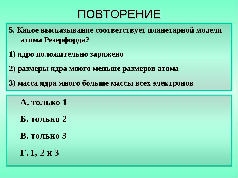 5. Какое высказывание соответствует планетарной модели атома Резерфорда? 1) я...