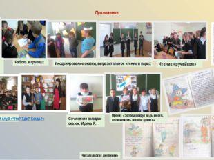 «Диапазон личного вклада педагога в развитие образования и степень его новизн