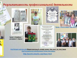 Транслируемость практических достижений профессиональной деятельности № Тема