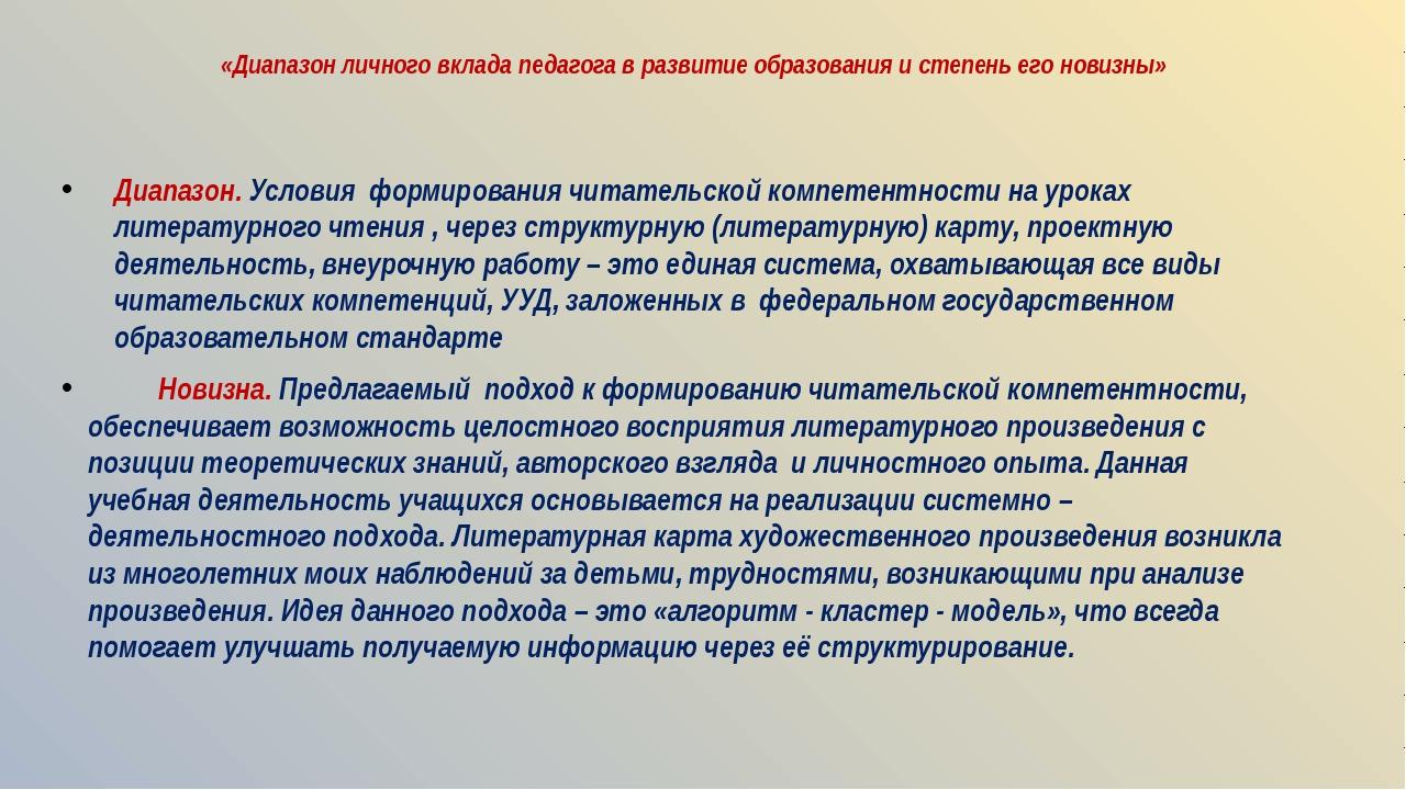 Результативность профессиональной деятельности Качество обучения по литератур...
