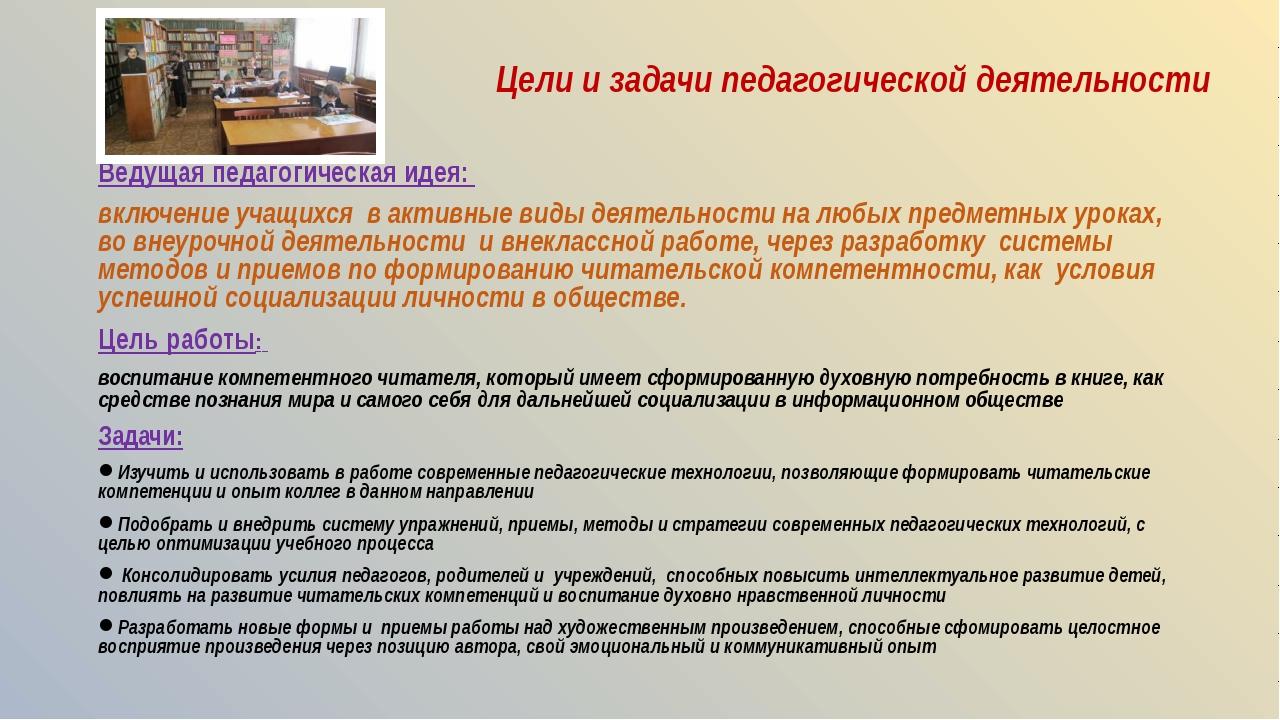 Деятельностный аспект личного вклада педагога в развитие образования 1. Анали...