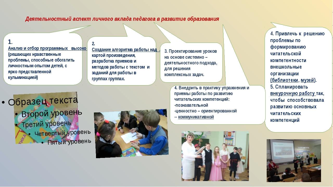 Деятельностный аспект личного вклада педагога в развитие образования Литерату...