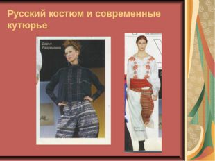 Русский костюм и современные кутюрье