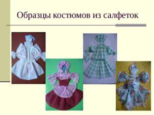 Образцы костюмов из салфеток
