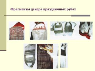 Фрагменты декора праздничных рубах