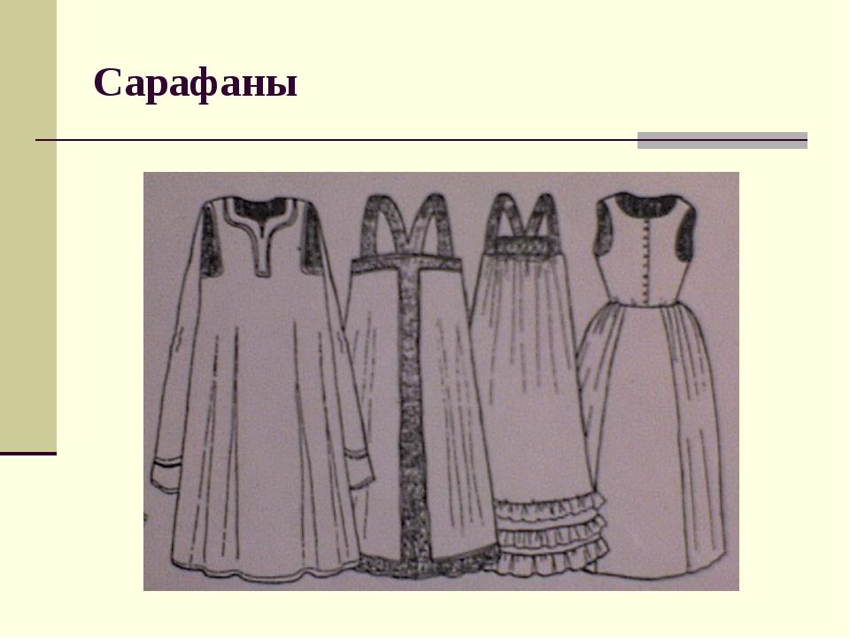 Сарафаны