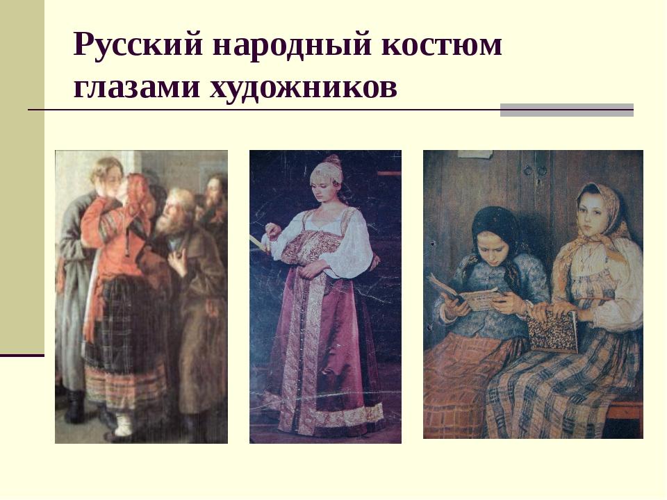Русский народный костюм глазами художников