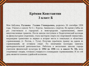 Моя бабушка, Русакова Галина Геннадьевна, родилась 26 сентября 1958 года. Учи