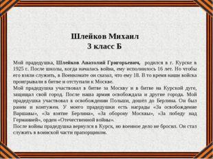 Мой прадедушка, Шлейков Анатолий Григорьевич, родился в г. Курске в 1925 г. П