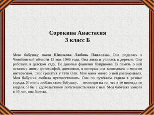 Мою бабушку звали Шишкова Любовь Павловна. Она родилась в Челябинской области