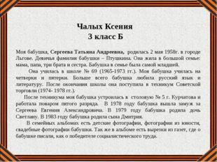 Моя бабушка, Сергеева Татьяна Андреевна, родилась 2 мая 1958г. в городе Льгов
