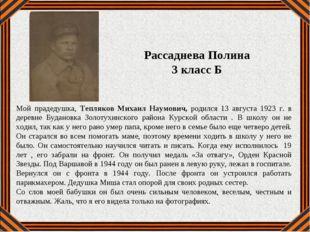 Мой прадедушка, Тепляков Михаил Наумович, родился 13 августа 1923 г. в деревн