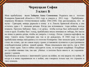 Мою прабабушку звали Зайцева Анна Семеновна. Родилась она в поселке Комаричи