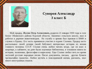 Мой прадед, Жугин Петр Алексеевич, родился 21 января 1930 года в селе Белое О