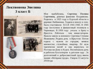 Моя прабабушка, Сергеева Полина Сергеевна, девичья фамилия Позднякова. Родила