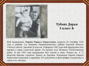 Мой прадедушка, Киреев Кирилл Кириллович, родился 20 сентября 1923 года в дер