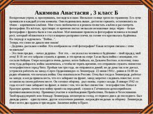 Акимова Анастасия , 3 класс Б Воскресным утром, я, проснувшись, поглядела в о