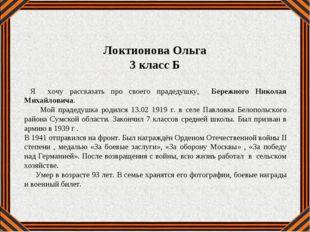 Я хочу рассказать про своего прадедушку, Бережного Николая Михайловича. Мой