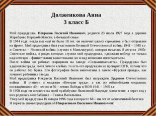 Мой прадедушка, Некрасов Василий Иванович, родился 23 июля 1927 года в деревн