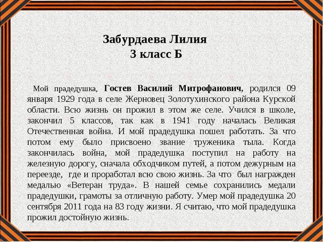 Мой прадедушка, Гостев Василий Митрофанович, родился 09 января 1929 года в с...