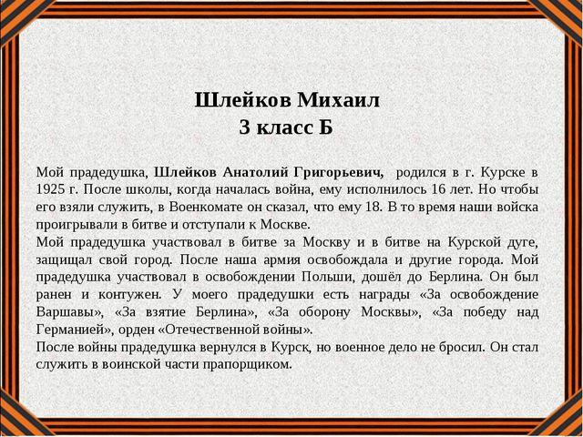 Мой прадедушка, Шлейков Анатолий Григорьевич, родился в г. Курске в 1925 г. П...