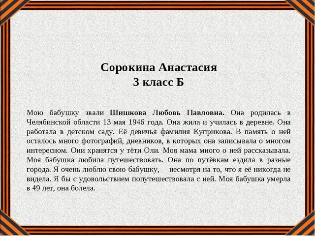 Мою бабушку звали Шишкова Любовь Павловна. Она родилась в Челябинской области...