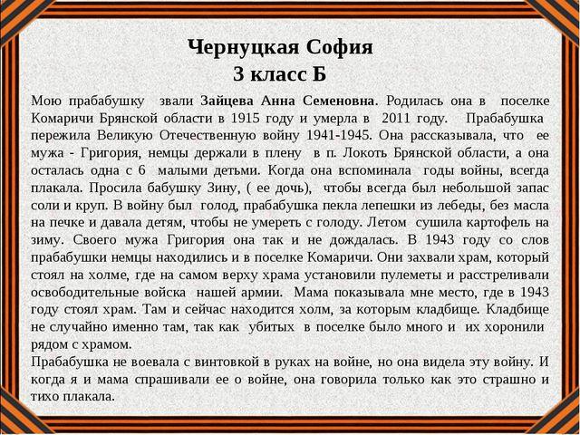 Мою прабабушку звали Зайцева Анна Семеновна. Родилась она в поселке Комаричи...