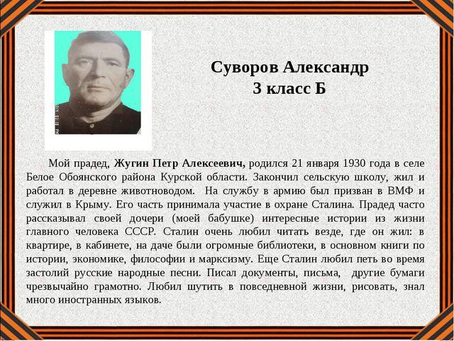 Мой прадед, Жугин Петр Алексеевич, родился 21 января 1930 года в селе Белое О...