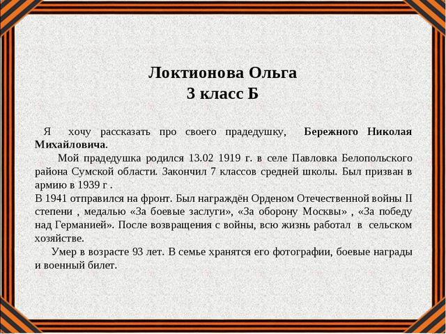 Я хочу рассказать про своего прадедушку, Бережного Николая Михайловича. Мой...